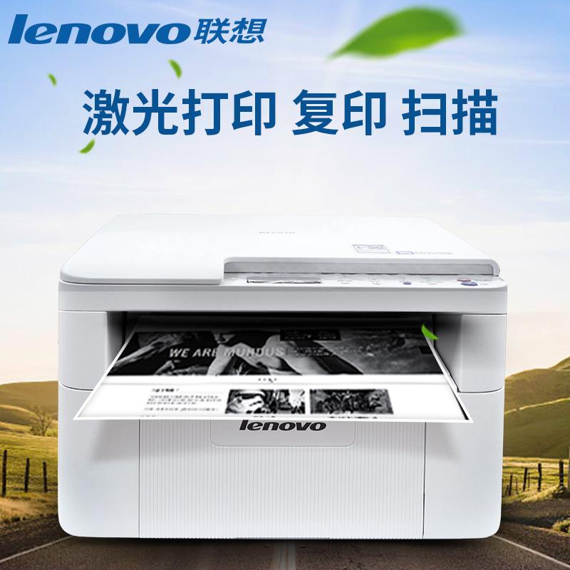 联想M7216激光多功能打印机一体机 复印扫描家用办公商用三合一