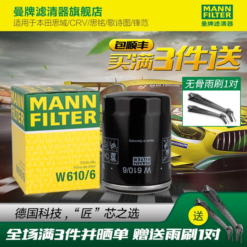 曼牌 滤清器W610/6适用本田思域CR-V思威歌诗图锋范机油滤芯格