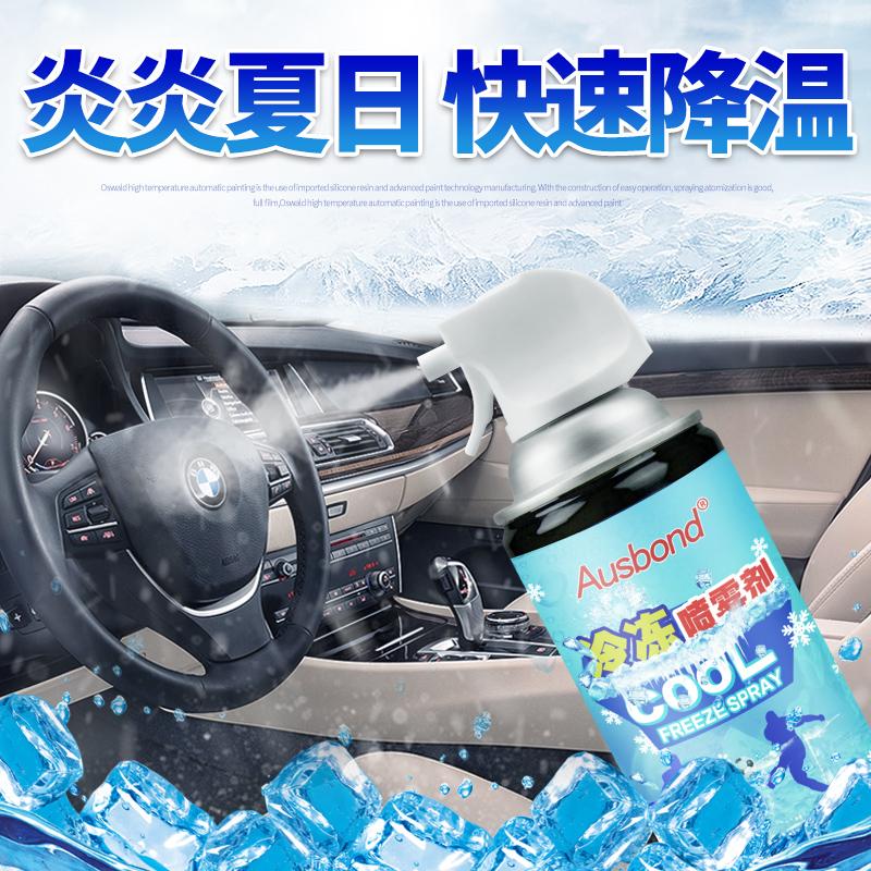 汽车内干冰降温剂神器室内降温神器喷雾剂迅速制冷凝剂瞬间冷却剂