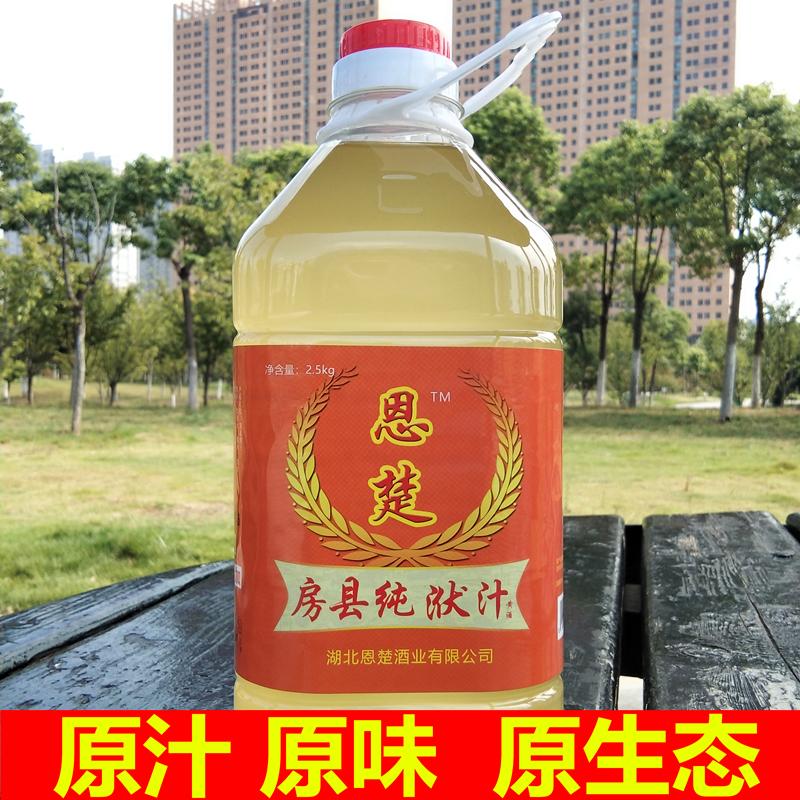 5 斤农家手工自酿糯米酒甜型黄酒 正宗湖北恩楚房县黄酒汁酒桶装