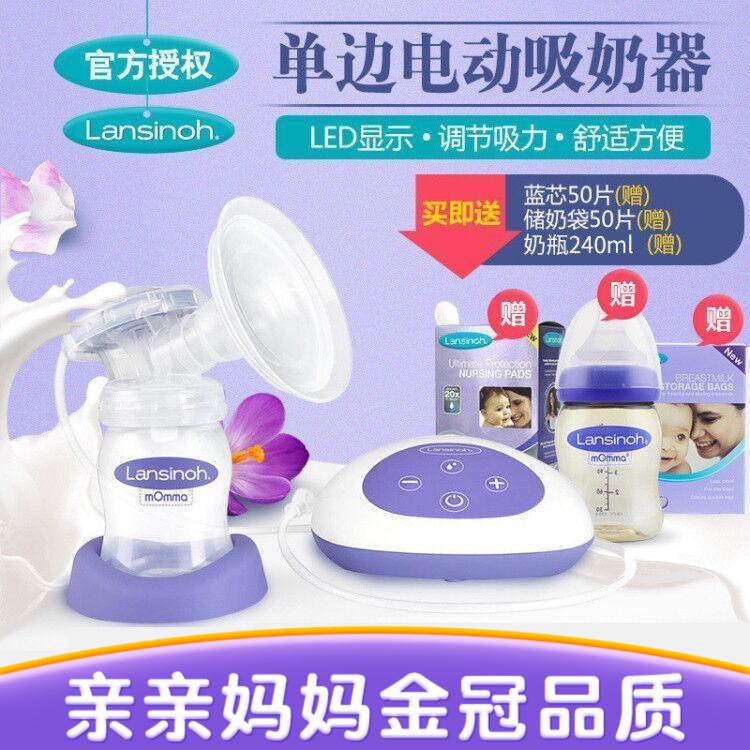 美國進口Lansinoh電動吸奶器 擠奶器孕婦自動吸乳器吸力大拔奶器