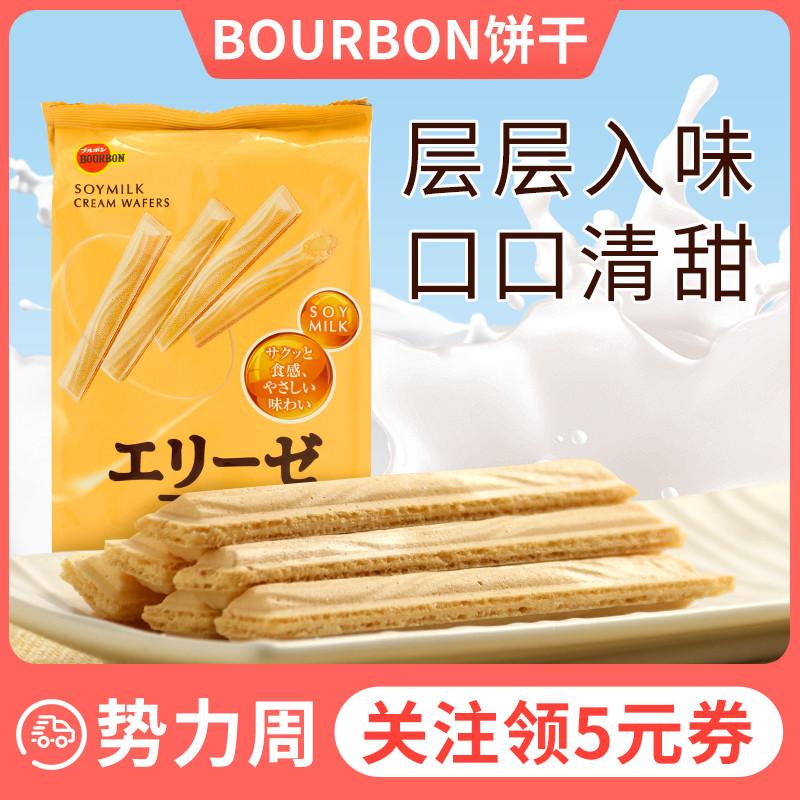 日本BOURBON 进口零食波路梦豆乳威化饼干豆奶夹心磨牙饼干低卡棒