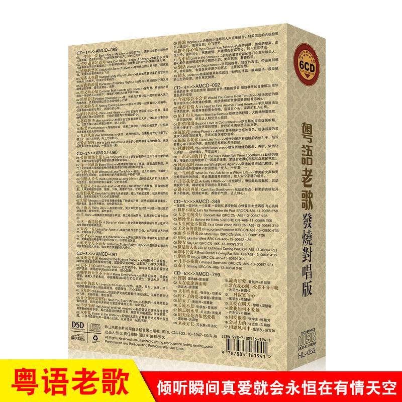 正版粤语老歌cd专辑 经典歌曲情歌对唱发烧