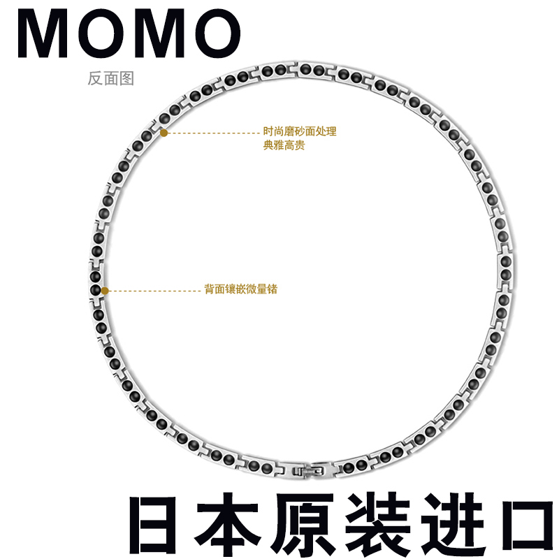 日本MOMO磁疗保健项链治颈椎肩周痛纯钛项圈正品防辐射链保健项链