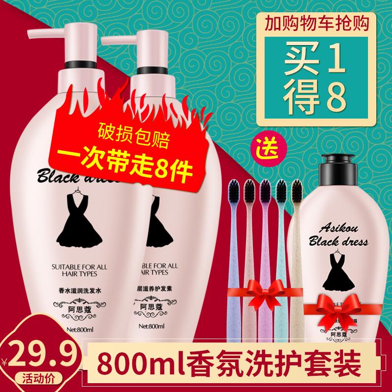 黑裙洗发水护发素套装沐浴露香水型洗头发香味持久留香去屑止痒小