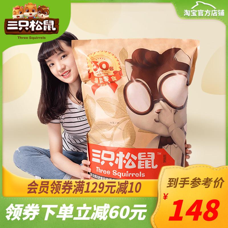 三只松鼠零食大礼包巨型30包整箱送女友宿舍网红零食小吃休闲食品