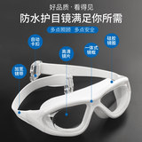 Goggles cut double eyelids myopia surgery glasses waterproof cover sealed female eye cover labor protection splash