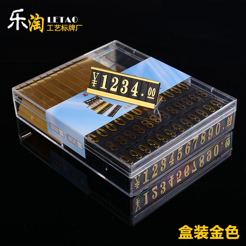 大号盒装价格牌标价牌铝合金价格标签数字标价签商品价钱标签t54