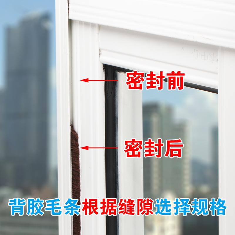 自粘型门窗密封条移门防撞窗户防风保暖隔音条玻璃木门缝门底毛条