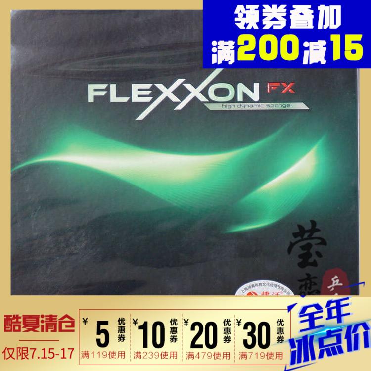瑩戀 GEWO捷沃 紅色綠色藍色曲線Flexxon 乒乓球膠皮球拍反膠套膠