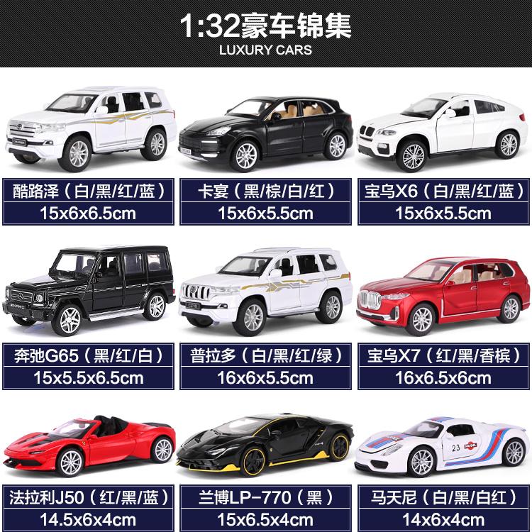 霸道普拉多兰博1:32基尼合金汽车模型仿真声光回力摆件玩具跑车