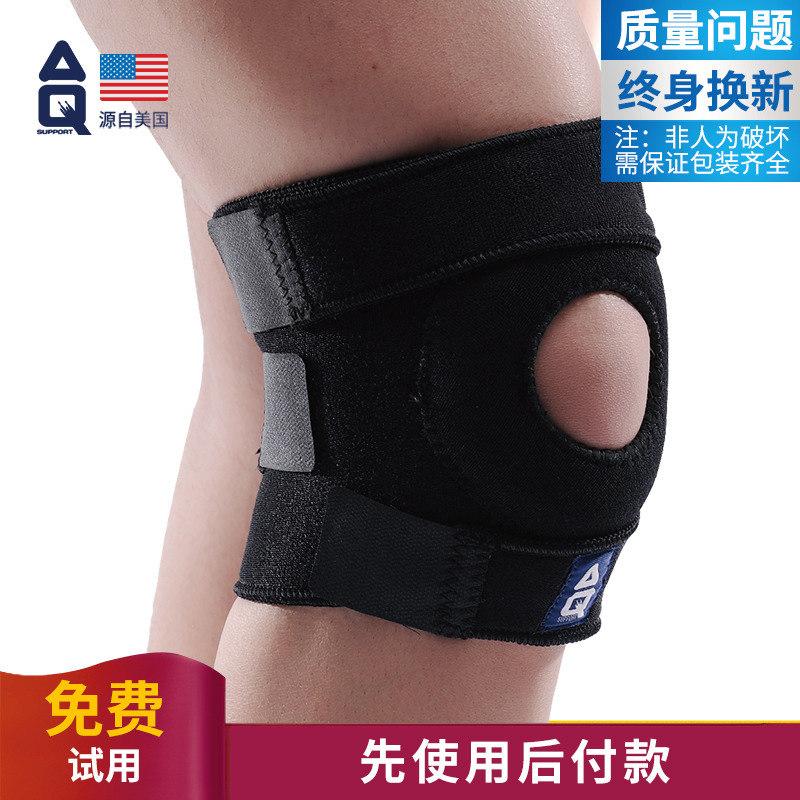AQ護膝運動男登山籃球羽毛球戶外專業跑步深蹲健身女髕骨膝蓋護具