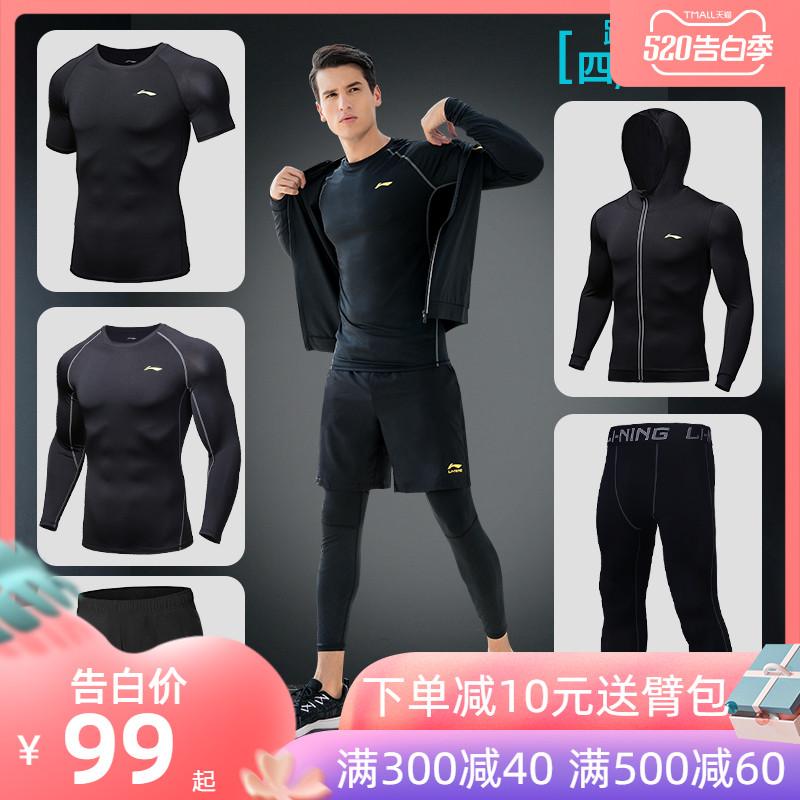 李宁运动健身套装男速干衣健身房训练服篮球跑步服紧身衣晨跑夏季