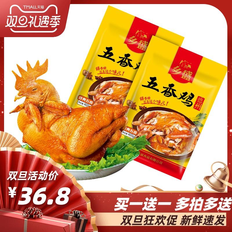 德州乡盛扒鸡正宗特产五香鸡烧鸡整只鸡肉开袋即食零食卤味肉熟食