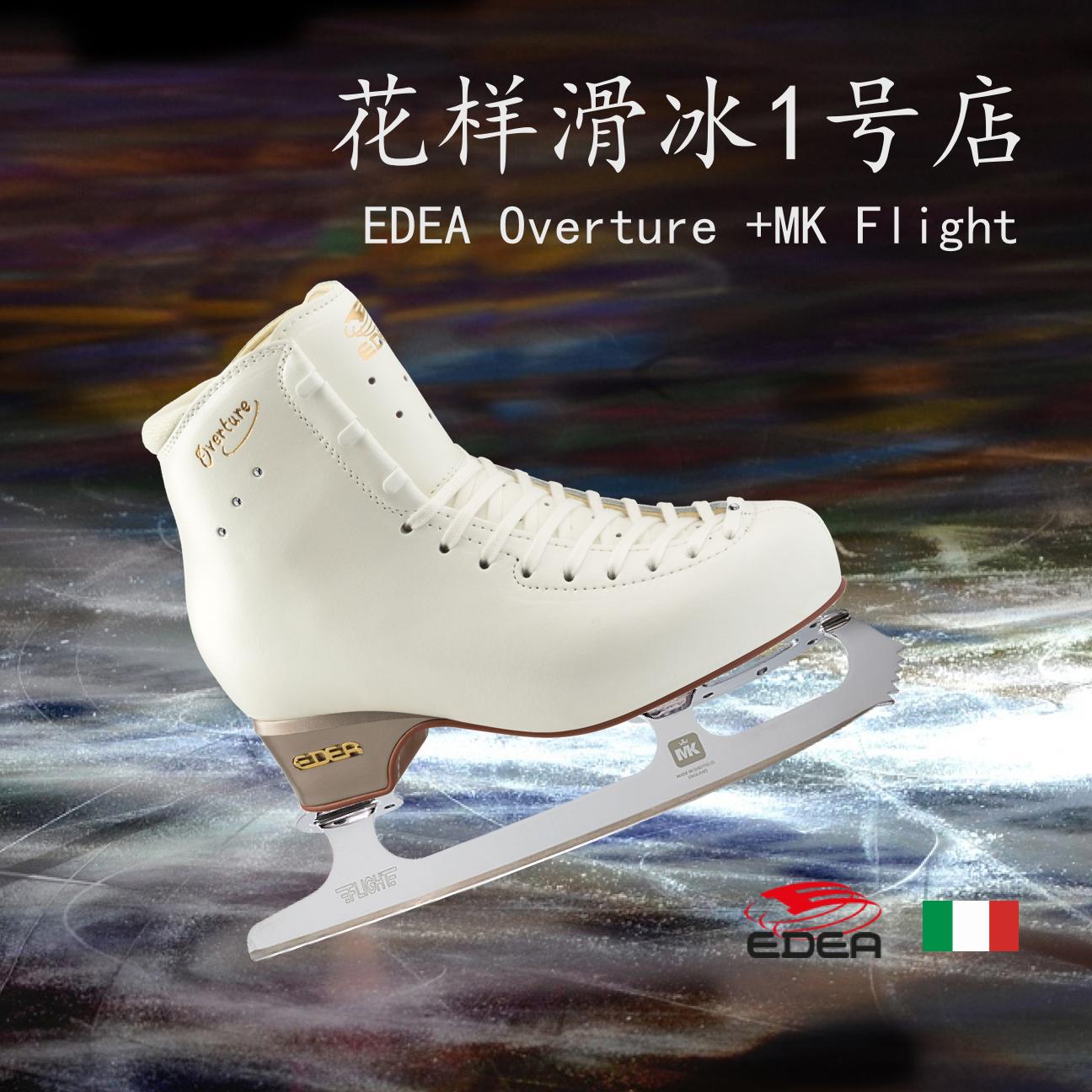【花樣滑冰1號店】義大利 Edea冰刀鞋三星overture+mk flight/pro