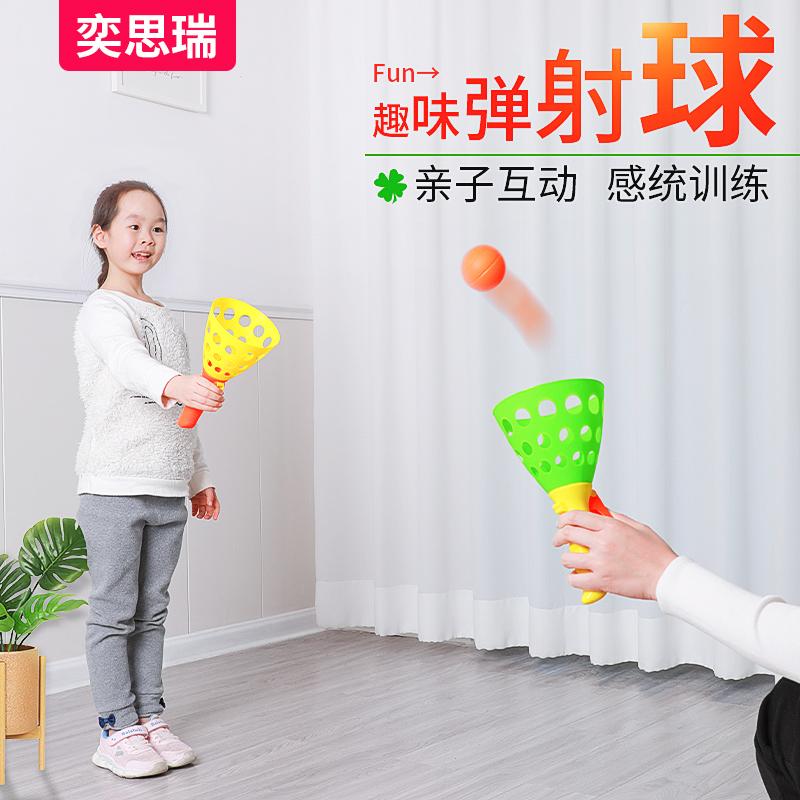 亲子互动玩具幼儿园儿童手眼协调专注力训练家用户外运动感统器材