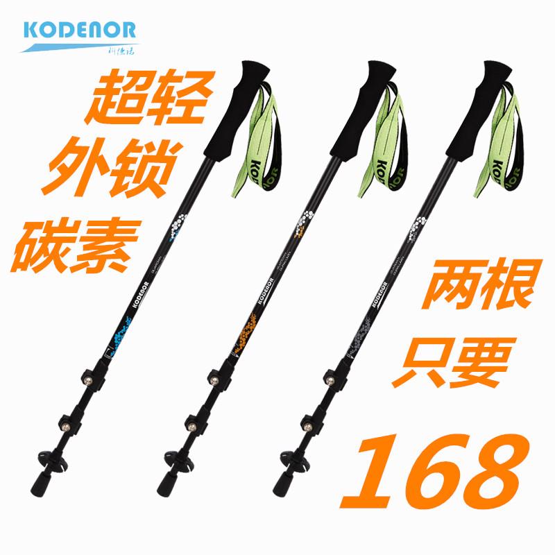 新款外鎖碳素登山杖超輕伸縮登山杆柺杖徒步手杖柺杖爬山裝備戶外