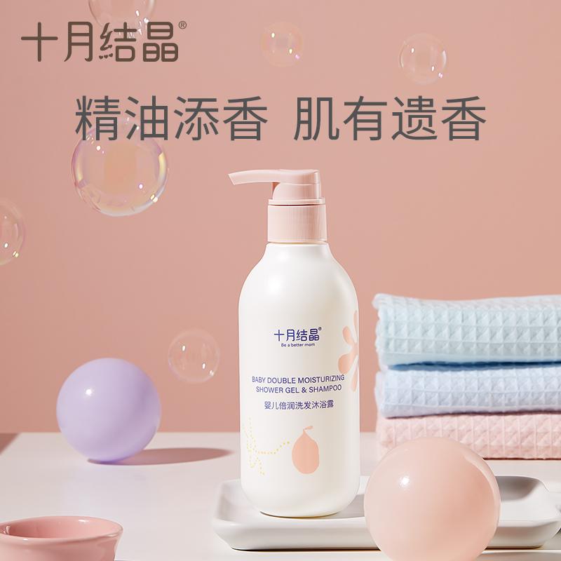 十月结晶婴儿洗发水沐浴露液二合一婴幼儿洗护用品儿童宝宝沐浴乳