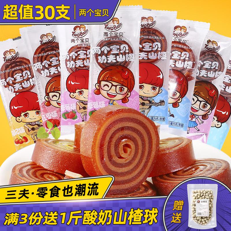 两个宝贝功夫山楂棒棒糖卷糕50支冰糖果丹皮甜甜圈儿童小孩零食