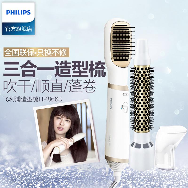 飛利浦電吹風梳子 捲髮棒三合一 卷直兩用吹風機美髮造型器HP8663
