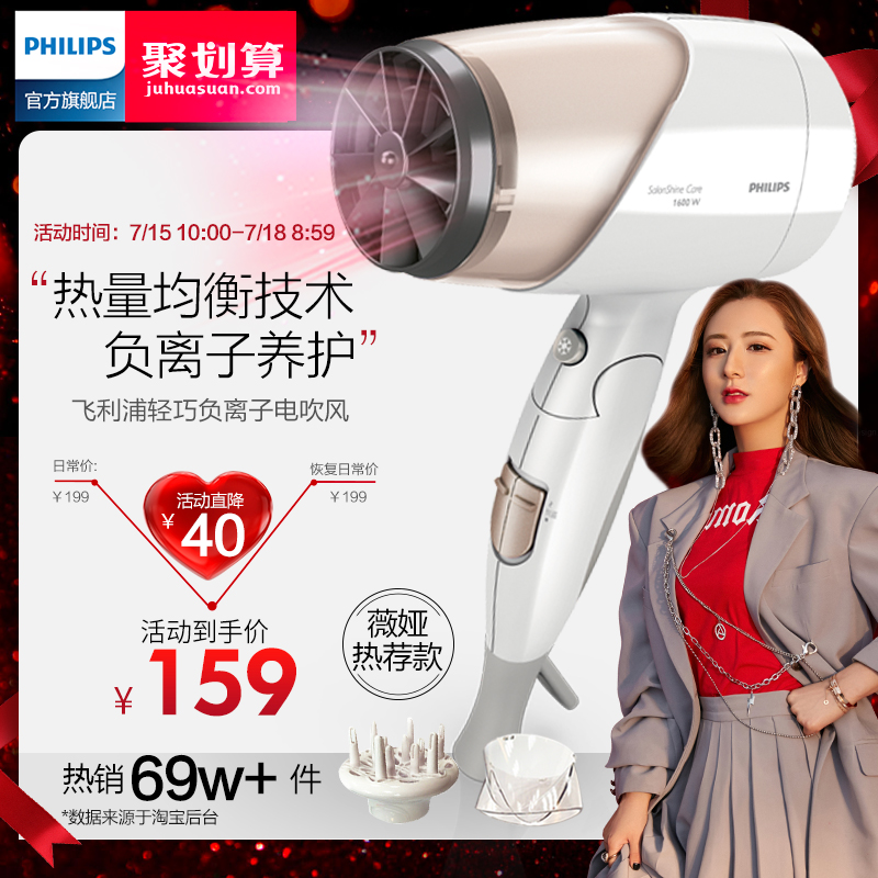 飞利浦电吹风机女家用理发店 大功率速干负离子风筒网红款HP8203