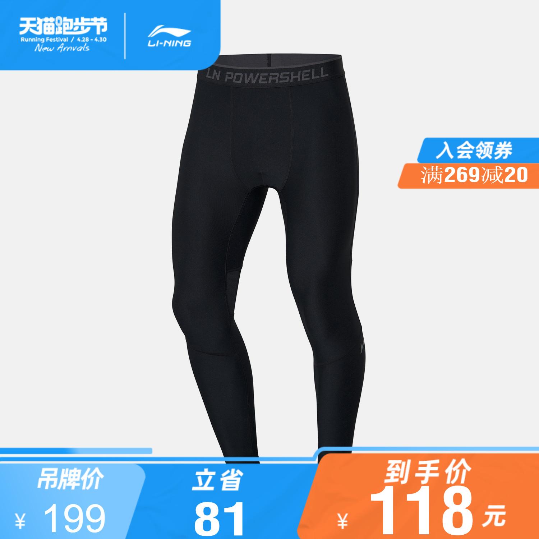 李宁健身裤男士训练系列训练裤男士透气紧身针织运动长裤