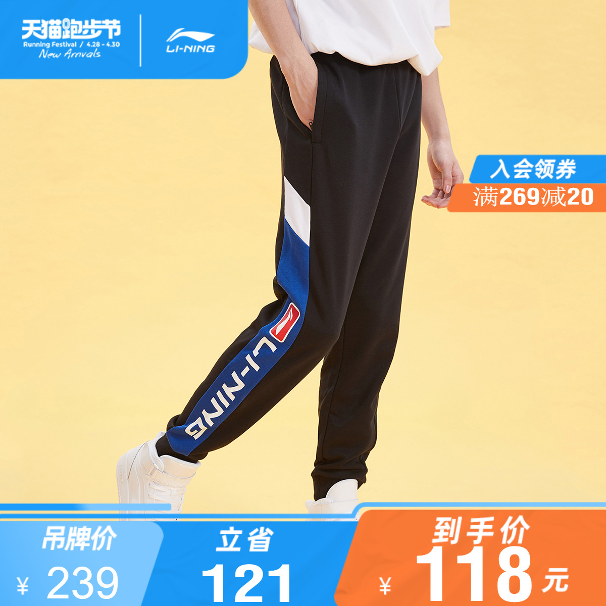 李宁卫裤男士官方正品新款时尚休闲裤子潮流百搭春季运动长裤男