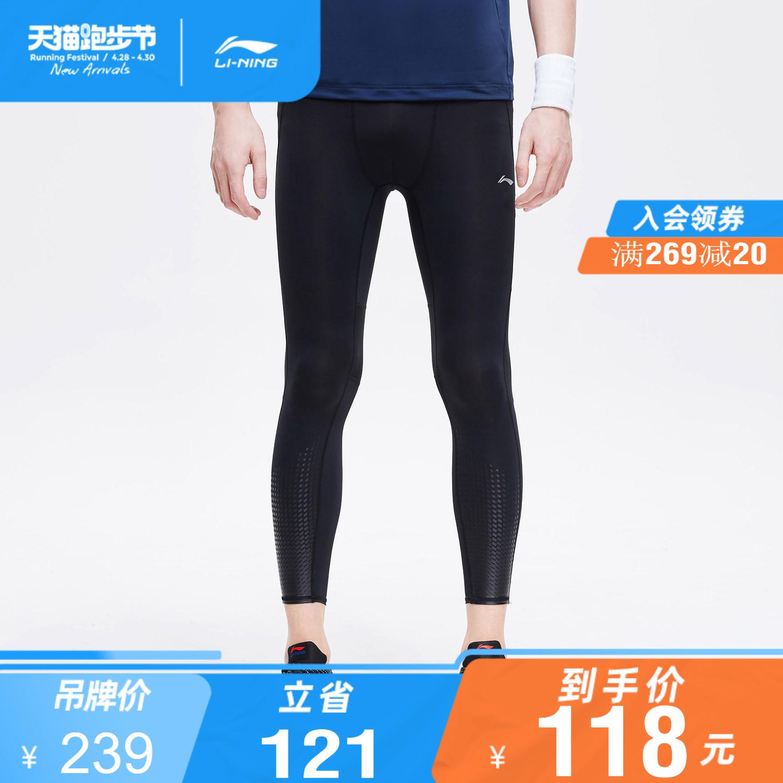 李宁健身裤男士训练系列训练服春季紧身针织长裤运动裤