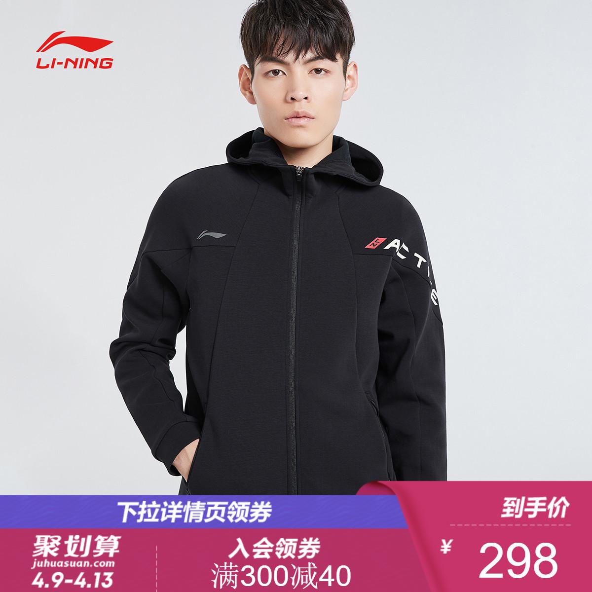 李宁卫衣男士2020新款训练系列开衫长袖连帽上衣男装针织运动服