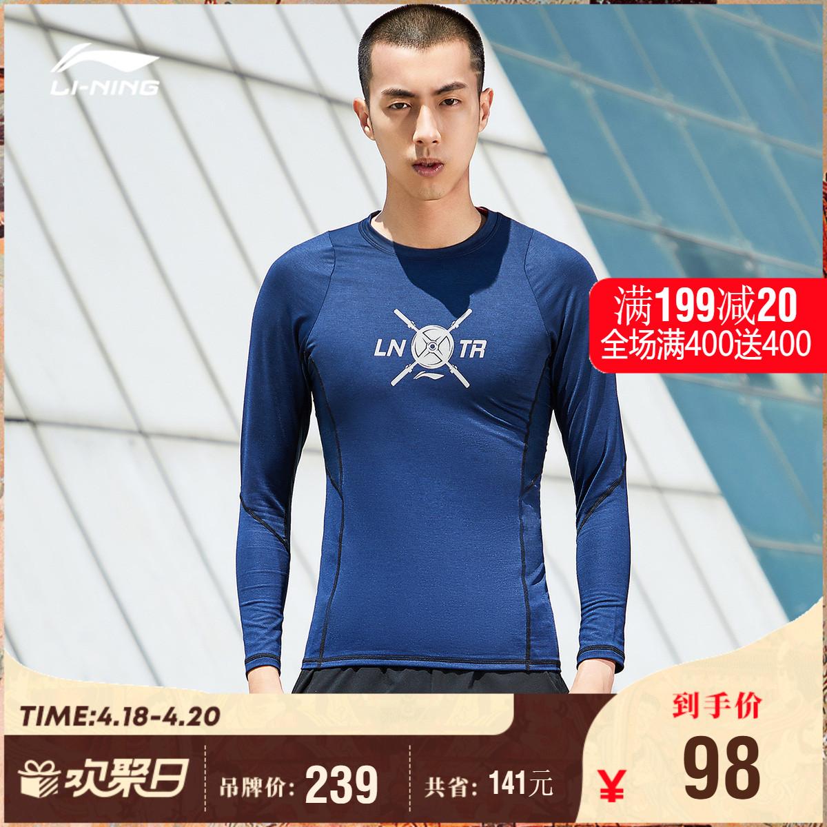 李宁健身衣男士新款专业训练服速干弹力上衣夏季紧身针织运动服