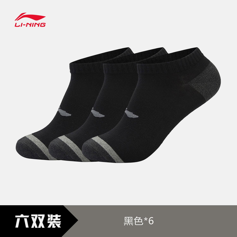 李宁短筒低跟袜男士新款训练系列六双装夏季运动袜AWSN294