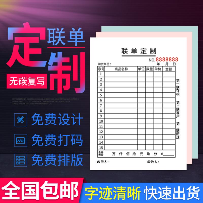 收款收据定制送货单二联三联单报销单定做出入库销售销货清单合同