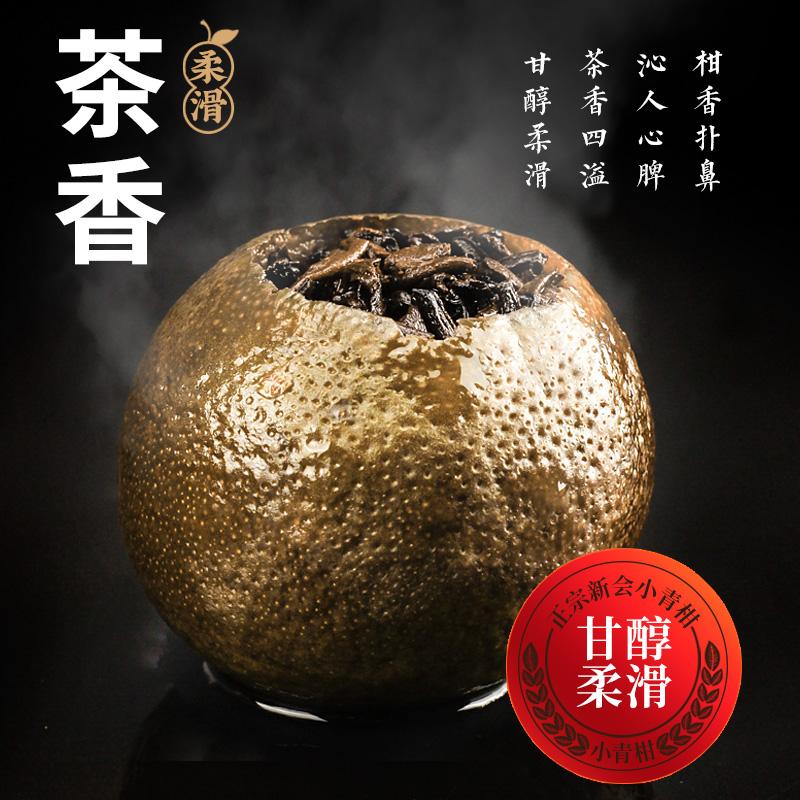 茶马世家新会天马小青柑陈皮普洱茶熟茶叶柑普茶礼盒装