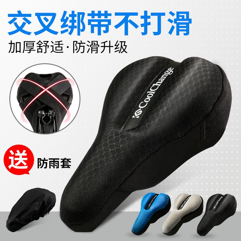酷改自行車坐墊套騎行裝備加厚軟硅膠座墊單車配件公路山地車座套