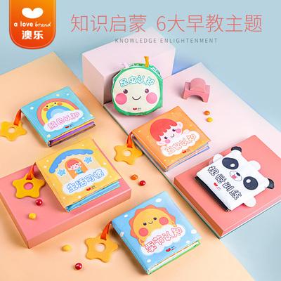 澳乐牙胶宝宝磨牙婴幼儿益智早教玩具0-1-2岁撕不烂立体布书