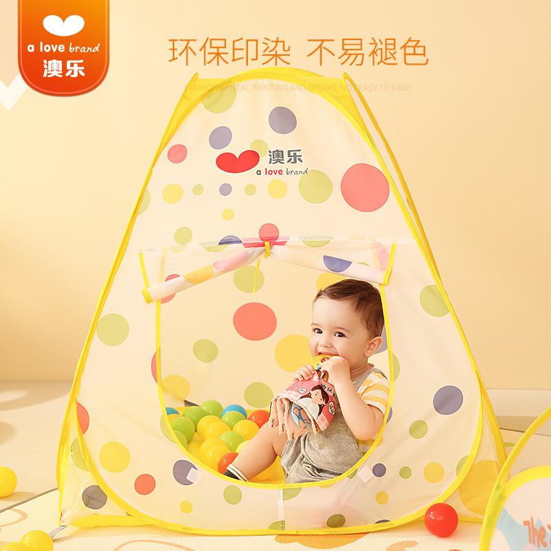 澳乐儿童 小帐篷玩具屋室内公主女孩男孩婴儿玩具宝宝家用游乐场
