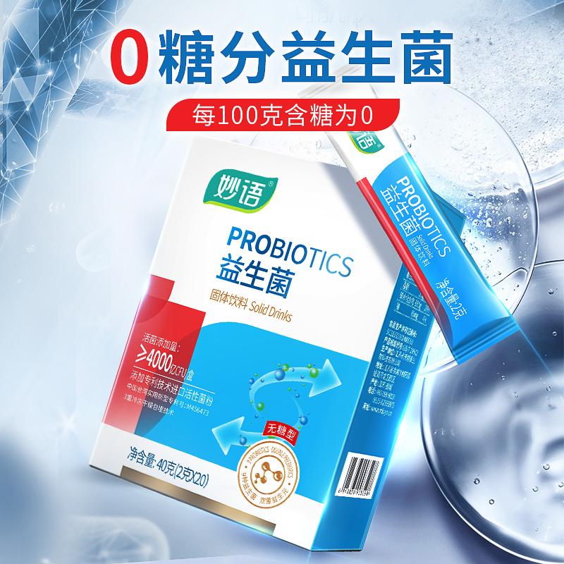 【無糖型】妙語益生菌成人兒童大人女性腸胃腸道調理益生元凍干粉