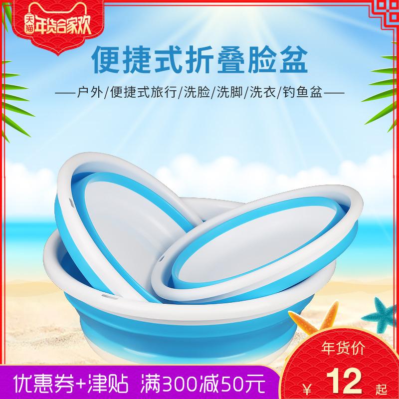 創意摺疊臉盆戶外旅行攜帶型洗臉盆可伸縮寶寶水盆釣魚泡腳水桶