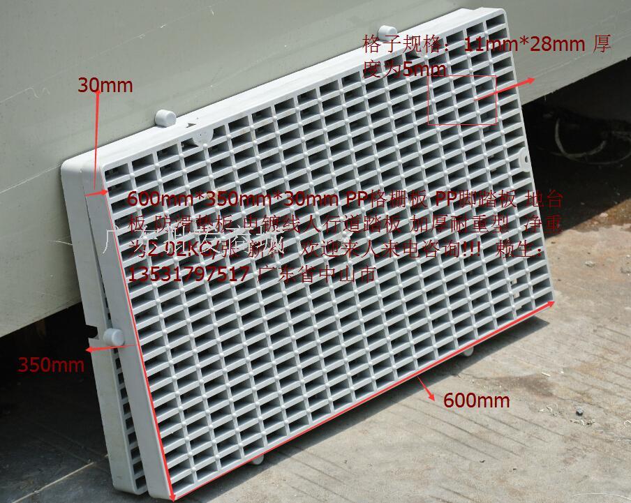 广东10个包邮PP聚丙烯脚踏板阴沟盖板 电镀线过道板 塑料格栅盖板