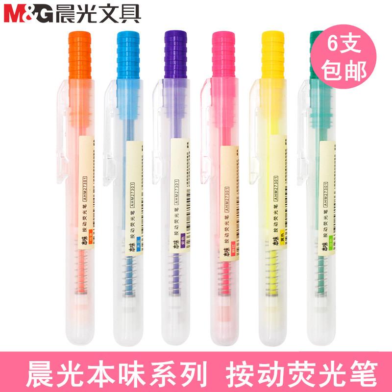 6支装包邮晨光可爱彩色荧光笔米菲香味荧光笔彩色标记笔 斜头6色