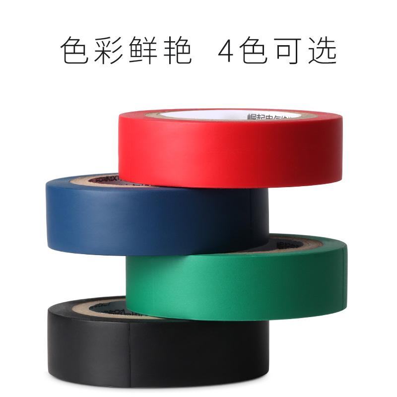 PVC电工胶布强力绝缘胶带阻燃无铅电器胶布彩色电工胶带 一桶10卷