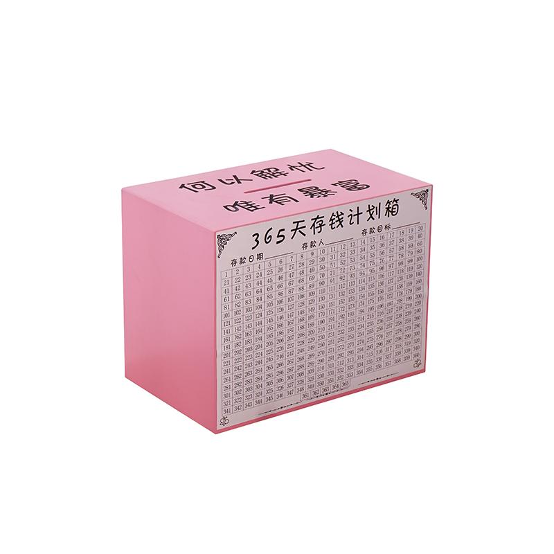 天只进不出存钱计划箱大人储蓄罐网红创意大号 365 抖音同款存钱罐