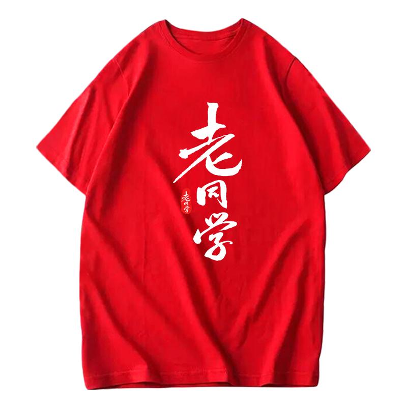 十年同学聚会战友纪念可定制校园文化团队服装短袖t恤男女半袖T恤高清大图