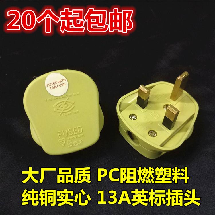 包邮 纯铜二极2脚 电源插头 接线插座头 可转动250V/220V插座头