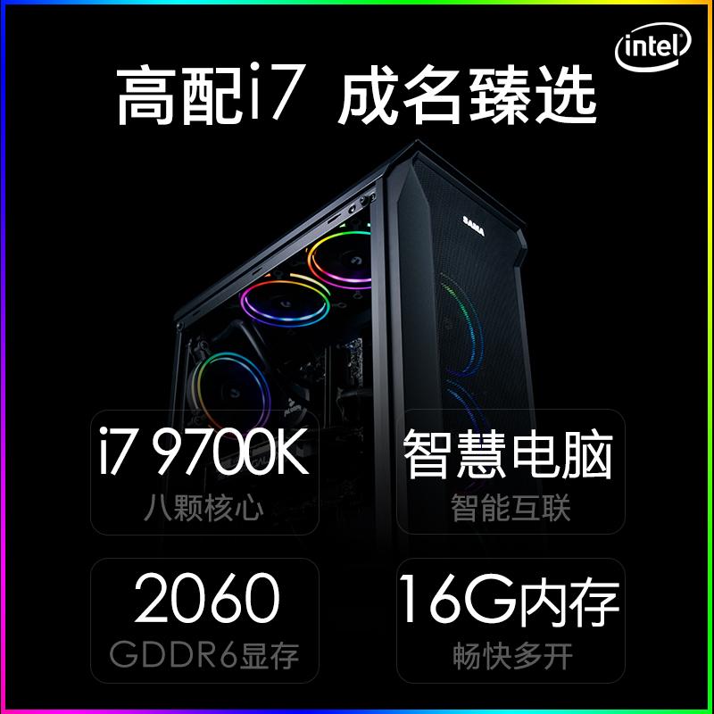 名龙堂i7 9700K/RTX2060 super 8G 吃鸡游戏水冷组装台式电脑主机高配DIY直播电竞全套兼容机