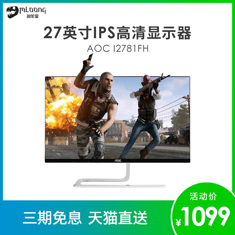 名龙堂AOC I2781FH刀锋27英寸电脑显示器游戏IPS吃鸡台式显示屏幕
