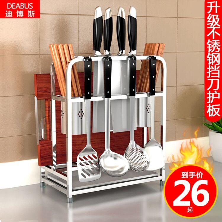 不鏽鋼刀架刀座廚房用品置物架多功能菜刀架收納架菜板砧板架壁掛