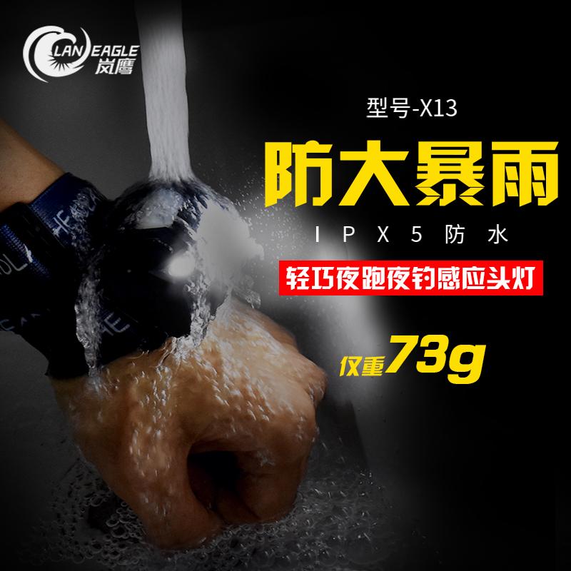 嵐鷹 釣魚電容感應頭燈強光夜釣可充電超亮礦燈頭戴式手電筒  X13