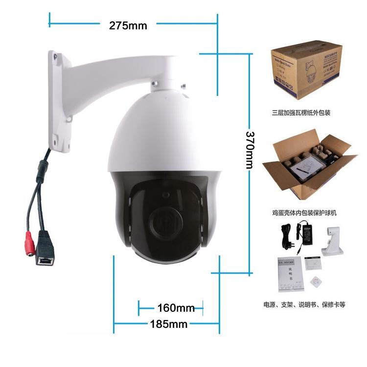 度室外红外变焦球型摄像头 360 中高速网络监控球机 H.265 万 200 途视