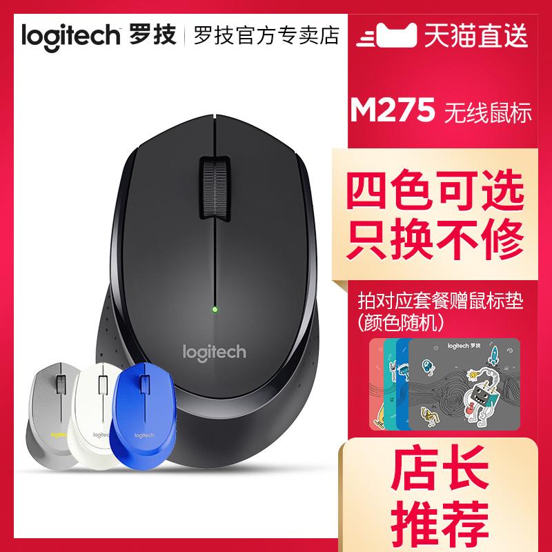 【活动69】罗技M275无线鼠标M330鼠标电脑办公鼠标M280/M325升级